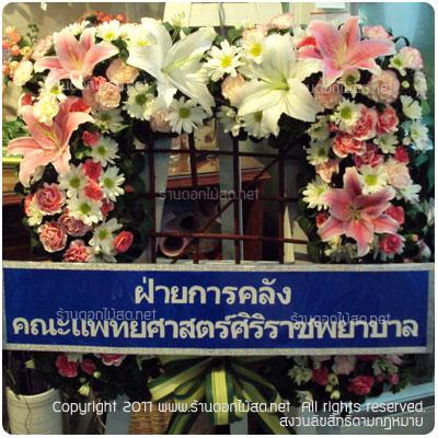 พวงหรีด คันนายาว,ร้านดอกไม้ คันนายาว