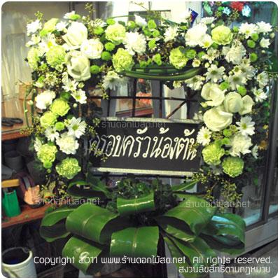 พวงหรีด ราษฎร์บูรณะ,ร้านดอกไม้ ราษฎร์บูรณะ
