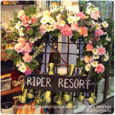พวงหรีด มีนบุรี,ร้านดอกไม้ มีนบุรี