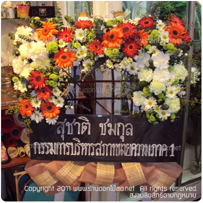 พวงหรีด ลาดพร้าว,ร้านดอกไม้ ลาดพร้าว
