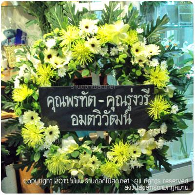 พวงหรีด สัมพันธวงศ์,ร้านดอกไม้ สัมพันธวงศ์
