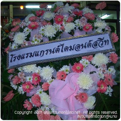 พวงหรีด กาญจนบุรี,ร้านดอกไม้ กาญจนบุรี