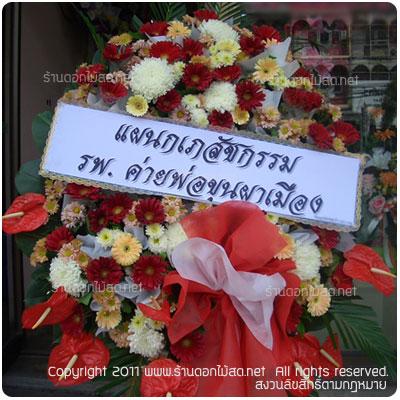 พวงหรีด นนทบุรี,ร้านดอกไม้ นนทบุรี
