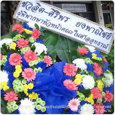 พวงหรีด สิงห์บุรี,ร้านดอกไม้ สิงห์บุรี