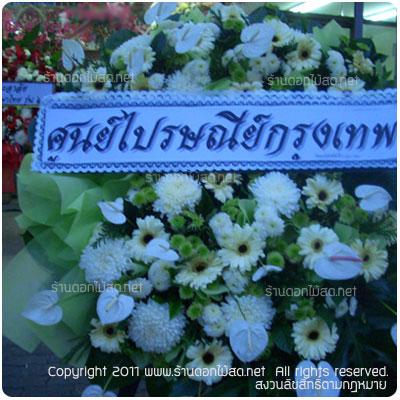 พวงหรีด ราชเทวี,ร้านดอกไม้ ราชเทวี