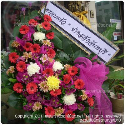 พวงหรีด คลองเตย,ร้านดอกไม้ คลองเตย
