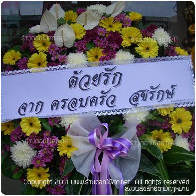 พวงหรีด แม่ฮ่องสอน,ร้านดอกไม้ แม่ฮ่องสอน