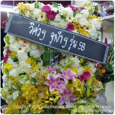 พวงหรีด บางกอกใหญ่,ร้านดอกไม้ บางกอกใหญ่