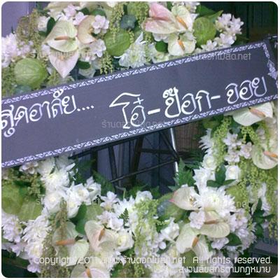 พวงหรีด สระบุรี,ร้านดอกไม้ สระบุรี